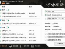 EasyDrv7 v7.17.303.2 Beta – Phần mềm driver tốt nhất 2017